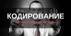 кодирование алкоголика в Нижнем Новгороде