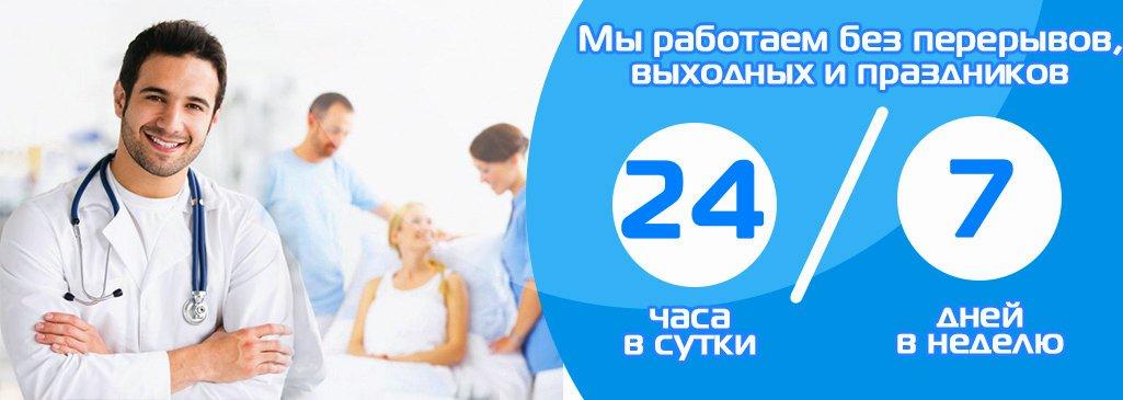 наркологическая помощь