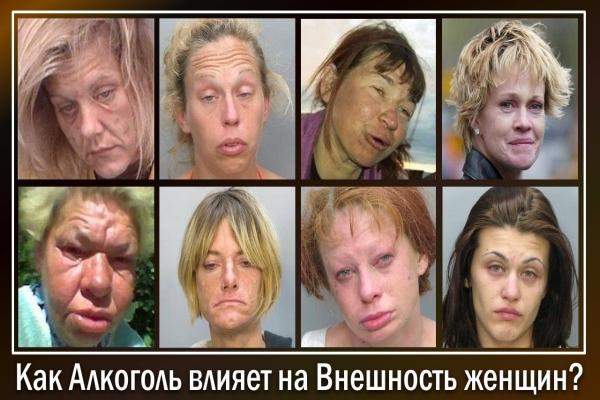Алкоголь убивает женщин
