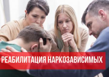 реабилитация от наркотиков в Нижнем Новгороде