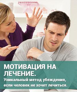 мотивация на лечение