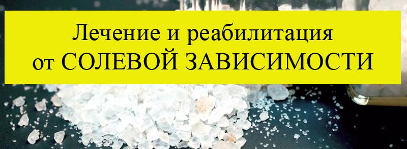 реабилитация от солевой зависимости