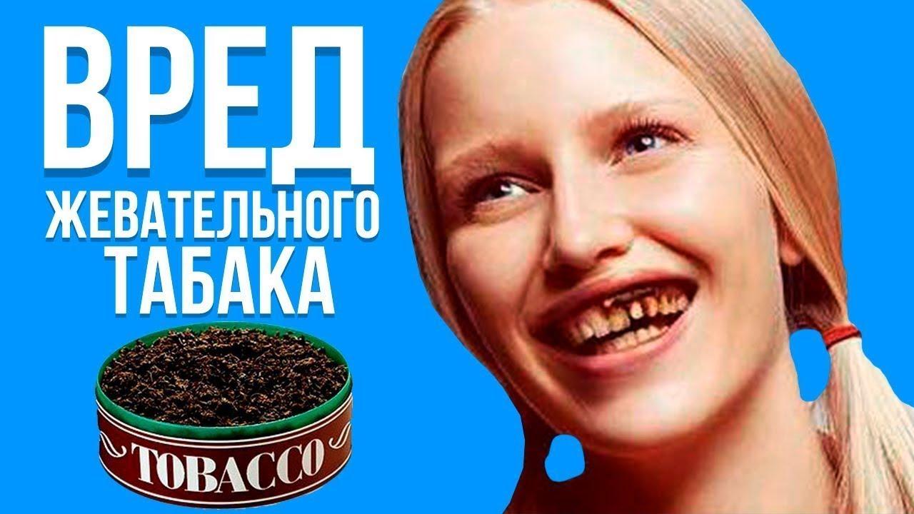 вред жевательного табака